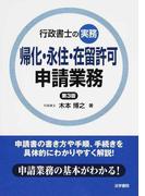 帰化・永住・在留許可申請業務 第3版 (行政書士の実務)