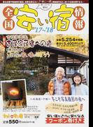 全国安い宿情報 通刊第21号('17〜'18年版)