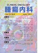 腫瘍内科 第19巻第6号(2017年6月) 特集新規薬剤