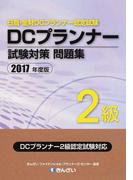 DCプランナー2級試験対策問題集 日商・金財DCプランナー認定試験 2017年度版