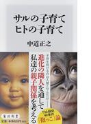 サルの子育てヒトの子育て