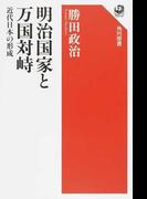 明治国家と万国対峙 近代日本の形成 (角川選書)(角川選書)