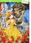 美女と野獣 (100年後も読まれる名作)