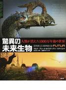 驚異の未来生物 人類が消えた1000万年後の世界