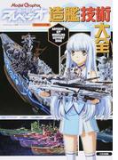 蒼き鋼のアルペジオ−ARS NOVA−造艦技術大全 ARPEGIO'S KIT MODELING SUPPORT BOOK