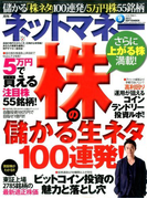 NET M@NEY (ネットマネー) 2017年 09月号 [雑誌]