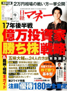 日経マネー 2017年 09月号 [雑誌]