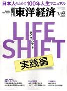 週刊 東洋経済 2017年 7/22号 [雑誌]