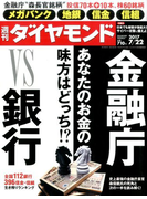 週刊 ダイヤモンド 2017年 7/22号 [雑誌]