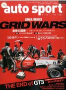 AUTO SPORT (オート・スポーツ) 2017年 8/4号 [雑誌]