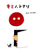 キミノ、トナリ(絵本屋.com)