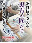 歌舞伎を支える裏方の匠たち 職人芸の極みを覗く(朝日新聞デジタルSELECT)