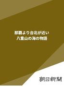 那覇より台北が近い 八重山の海の物語(朝日新聞デジタルSELECT)