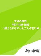 夫婦の限界 不妊・中絶・離婚…耐えられなかった二人の言い分(朝日新聞デジタルSELECT)