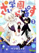 学園さいこぱす(3)(BLADE COMICS(ブレイドコミックス))