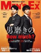 MEN'S EX 2017年8月号(MEN'S EX)