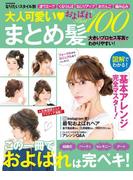 大人可愛い まとめ髪およばれ Best100(別冊家庭画報)