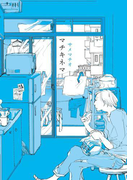 マチキネマ(8)(Next comics(ネクストコミックス))