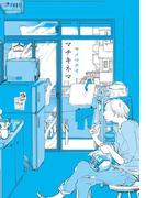マチキネマ(1)(Next comics(ネクストコミックス))