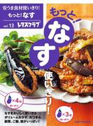 【期間限定価格】安うま食材使いきり!vol.13 もっと!なす使いきり!