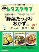 【期間限定価格】レタスクラブで人気のくり返し作りたいベストシリーズ vol.2 くり返し作りたい「野菜たっぷりおかず」がギュッと一冊に!