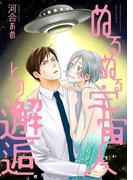 ぬるぬる宇宙人との邂逅 分冊版 : 1(コミックマージナル)