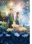 空に咲く恋(文春e-book)