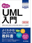 かんたん UML入門[改訂2版]