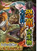 【期間限定価格】大迫力! 恐竜・古生物大百科