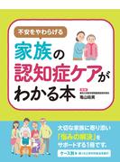 【期間限定価格】不安を和らげる 家族の認知症ケアがわかる本