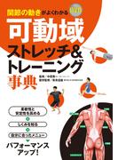 【期間限定価格】関節の動きがよくわかる DVD可動域ストレッチ&トレーニング事典【DVD無しバージョン】