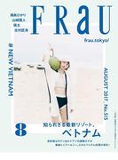 FRaU 2017年 8月号(FRaU)