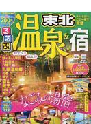 るるぶ温泉&宿東北 2017