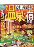 るるぶ温泉&宿関東 信州 新潟 伊豆箱根 '18