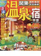 るるぶ温泉&宿関東 信州 新潟 伊豆箱根 '18 (るるぶ情報版 首都圏)