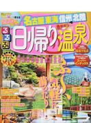 るるぶ日帰り温泉名古屋東海信州北陸 2017