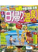 るるぶ日帰り温泉関西中国四国北陸 2017