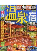 るるぶ温泉&宿関西 中国 四国 北陸