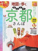 地図で歩くはんなり京都さんぽ ちいサイズ 2018