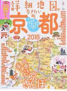 詳細地図で歩きたい町京都 2018 (JTBのMOOK)(JTBのMOOK)