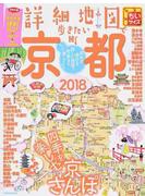 詳細地図で歩きたい町京都 ちいサイズ 2018