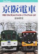 京阪電車 1号型・「びわこ号」から「テレビカー」・「プレミアムカー」まで (キャンブックス 鉄道)(JTBキャンブックス)