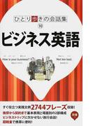 ビジネス英語 改訂17版