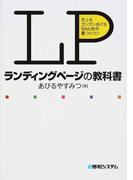 ランディングページの教科書 売上をガンガンあげるWeb制作8つのコツ