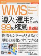 WMS導入と運用のための99の極意 Warehouse Management System 物流改善、物流効率化「超」実践マニュアル 第2版