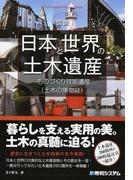 図説日本と世界の土木遺産 ものづくり技術遺産(土木の博物誌)