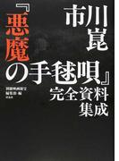 市川崑『悪魔の手毬唄』完全資料集成