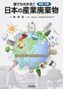 誰でもわかる!!日本の産業廃棄物 2017改訂7版 知って得する廃棄物のこと