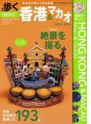 【アウトレットブック】歩く香港&マカオ 2015-2016