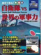 【アウトレットブック】数字で見る!陸海空自衛隊vs世界の軍事力